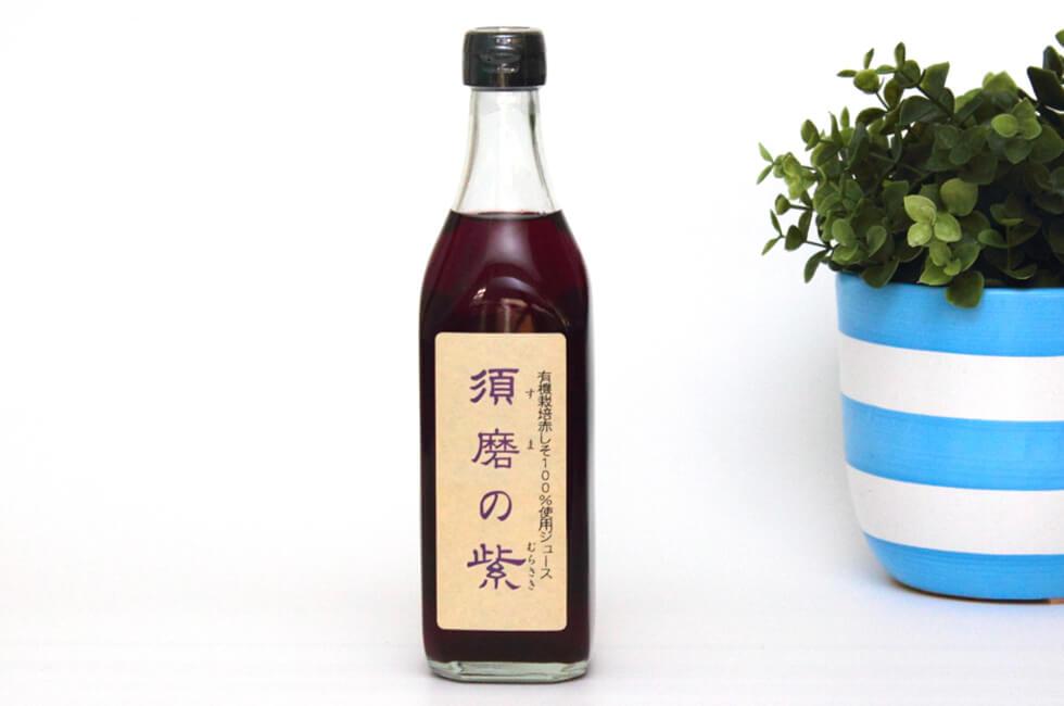 【お得な2本セット】有機栽培赤シソジュース 神戸【須磨の紫】