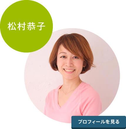 ながいきや本舗店長 松村恭子