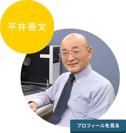 ながいきや本舗 平井善文