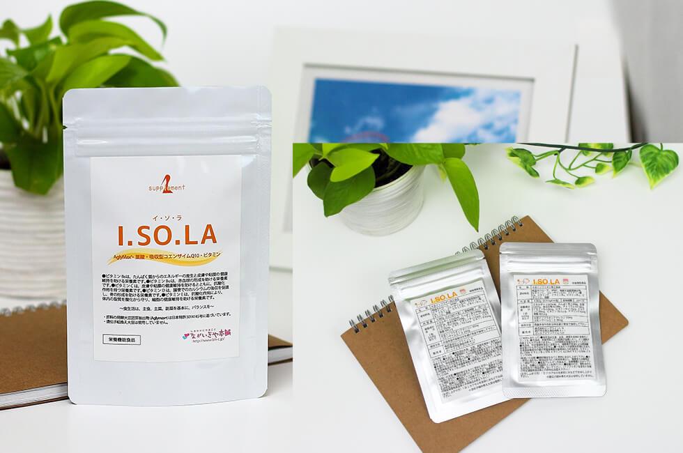 イソラ1袋+イソラ2週間包セット
