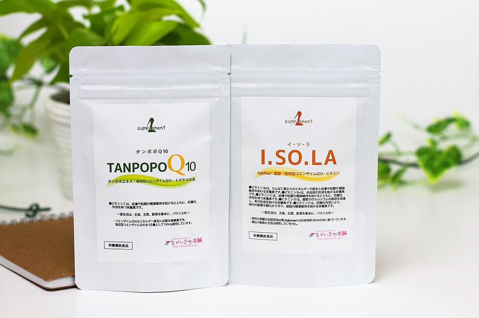イソラ&タンポポQ10セット