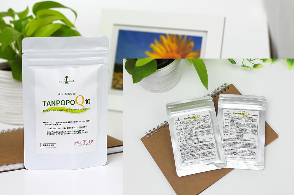 タンポポQ10 1袋+タンポポQ10 2週間包セット