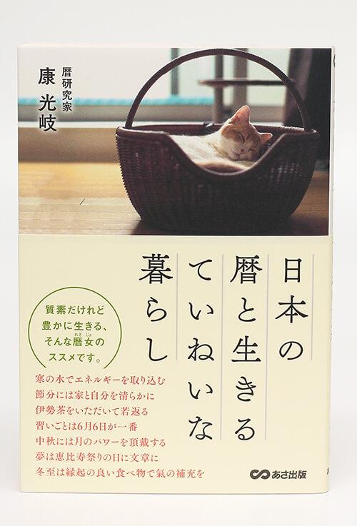 日本の暦と生きるていねいな暮らし
