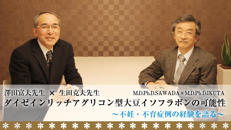 生田先生、澤田先生インタビュー