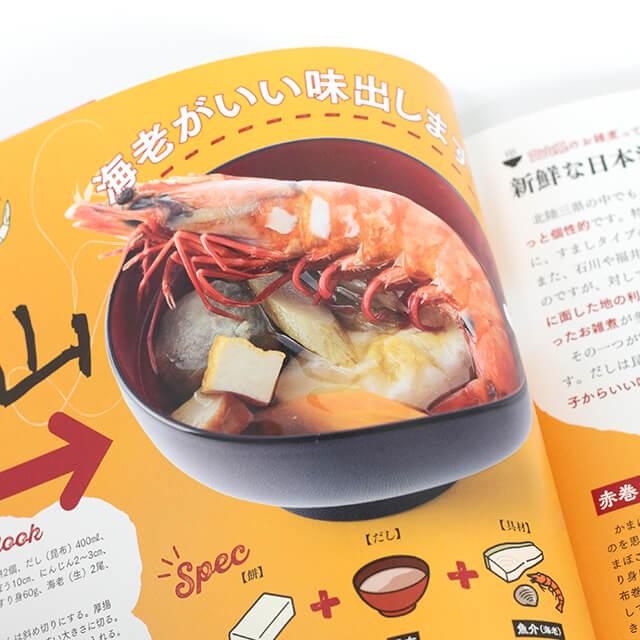 お雑煮のプロがまとめた一冊