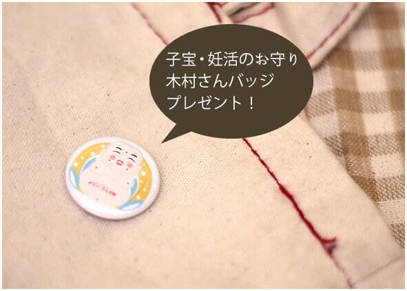 木村さんバッチ