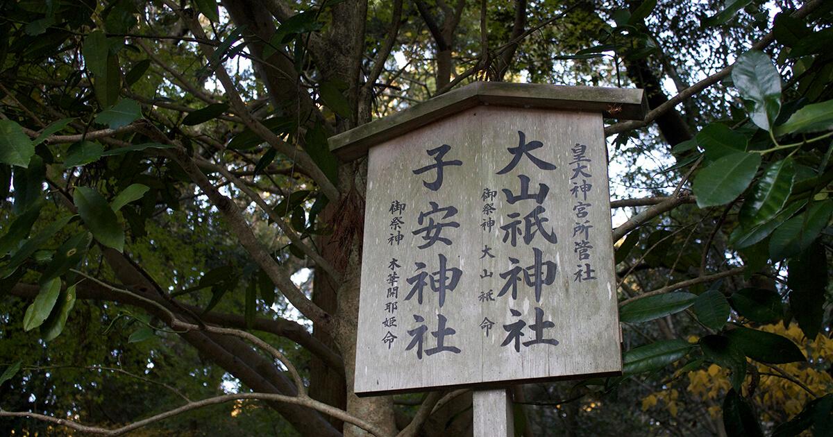 三重県の子宝神社