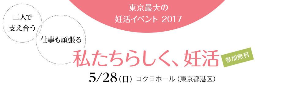妊活イベント2017