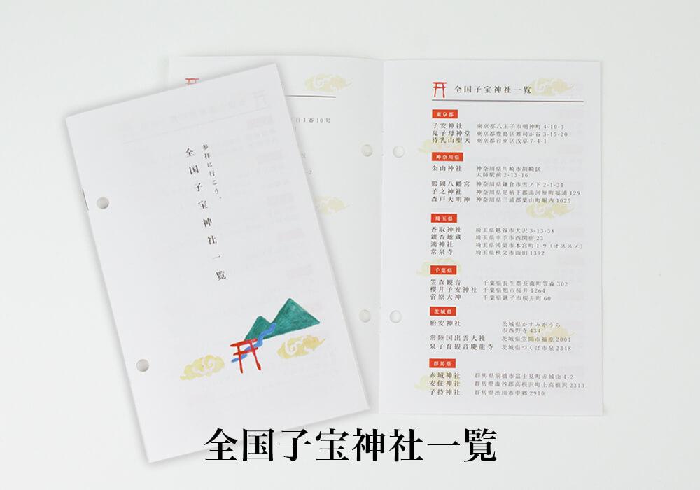 妊活手帳®︎全国子宝神社一覧