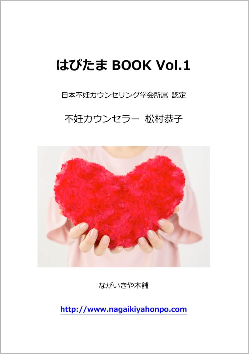 はぴたまBOOK Vol.1