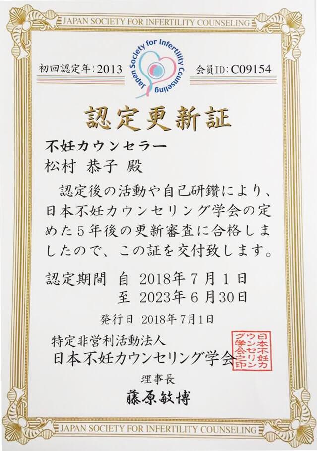 日本不妊カウンセリング学会認定不妊カウンセラーの資格を更新