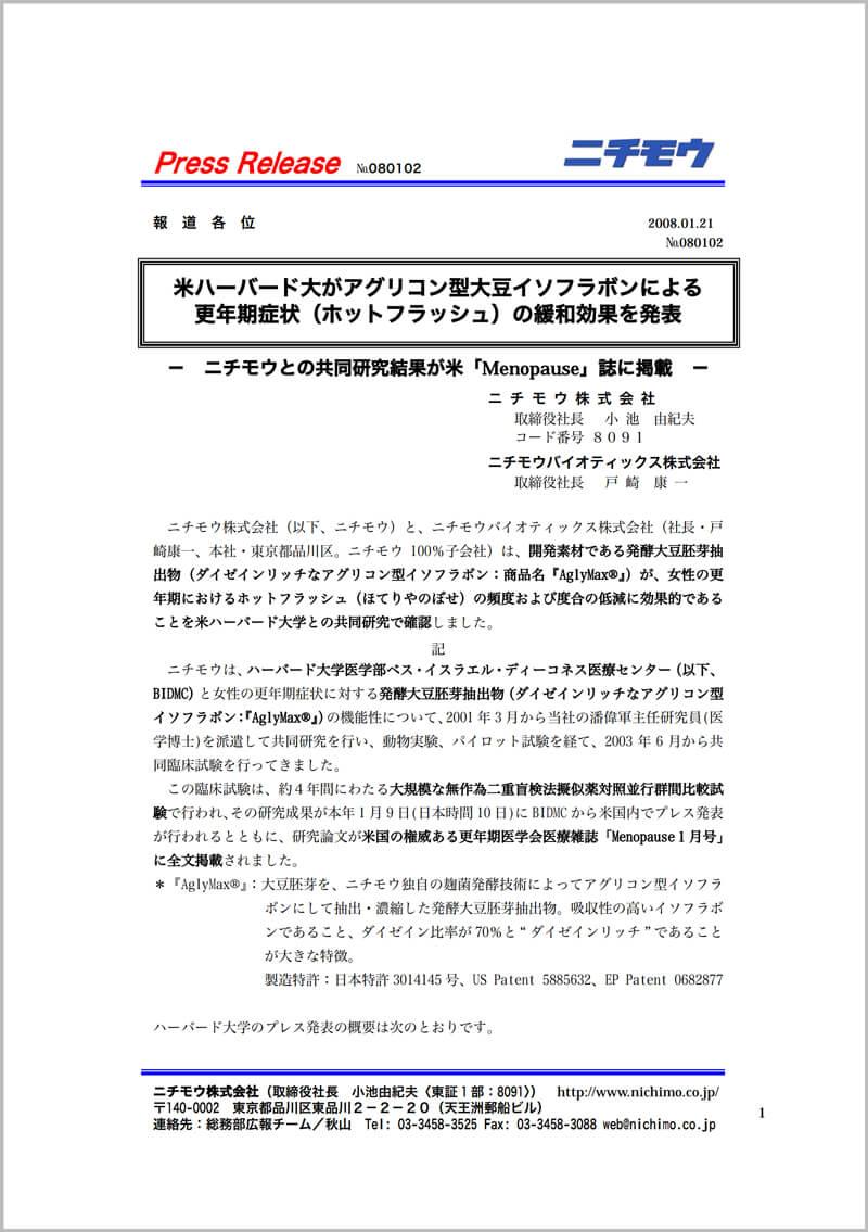 2008.01.21 米ハーバード大がアグリコン型大豆イソフラボンによる更年期症状(ホットフラッシュ)の緩和効果を発表-ニチモウとの共同研究結果が米「Menopause」誌に掲載-