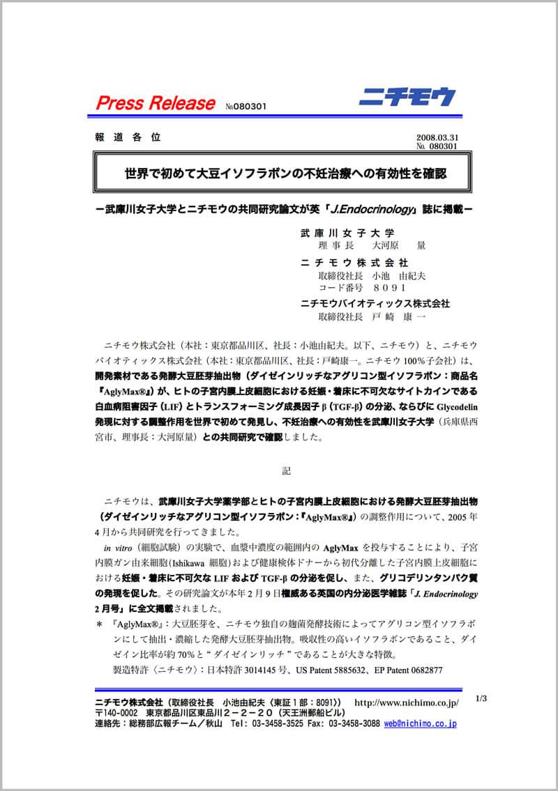 2008.03.31 世界で初めて大豆イソフラボンの不妊治療への有効性を確認-武庫川女子大学とニチモウの共同研究論文が英「J.Endocrinology」誌に掲載-