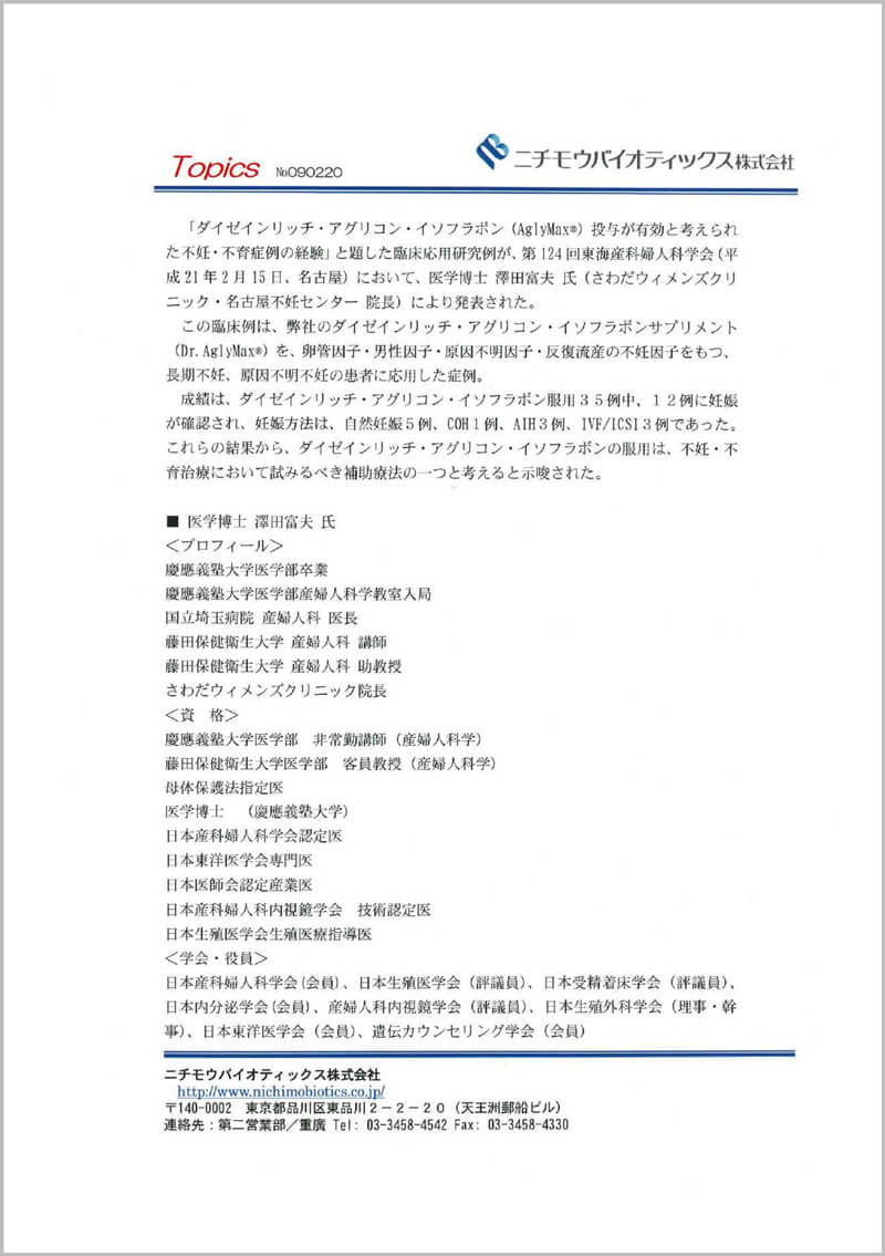 2009.02.15 ダイゼインリッチ・アグリコンイソフラボン投与が有効と考えられた不妊・不育症例の経験