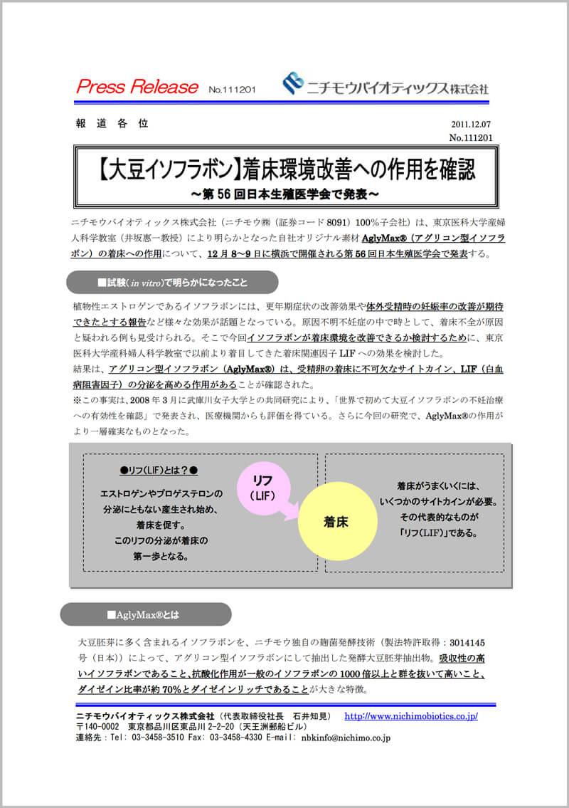 2011.12.07 大豆イソフラボン着床環境改善への作用を確認 第56回日本製色医学会で発表