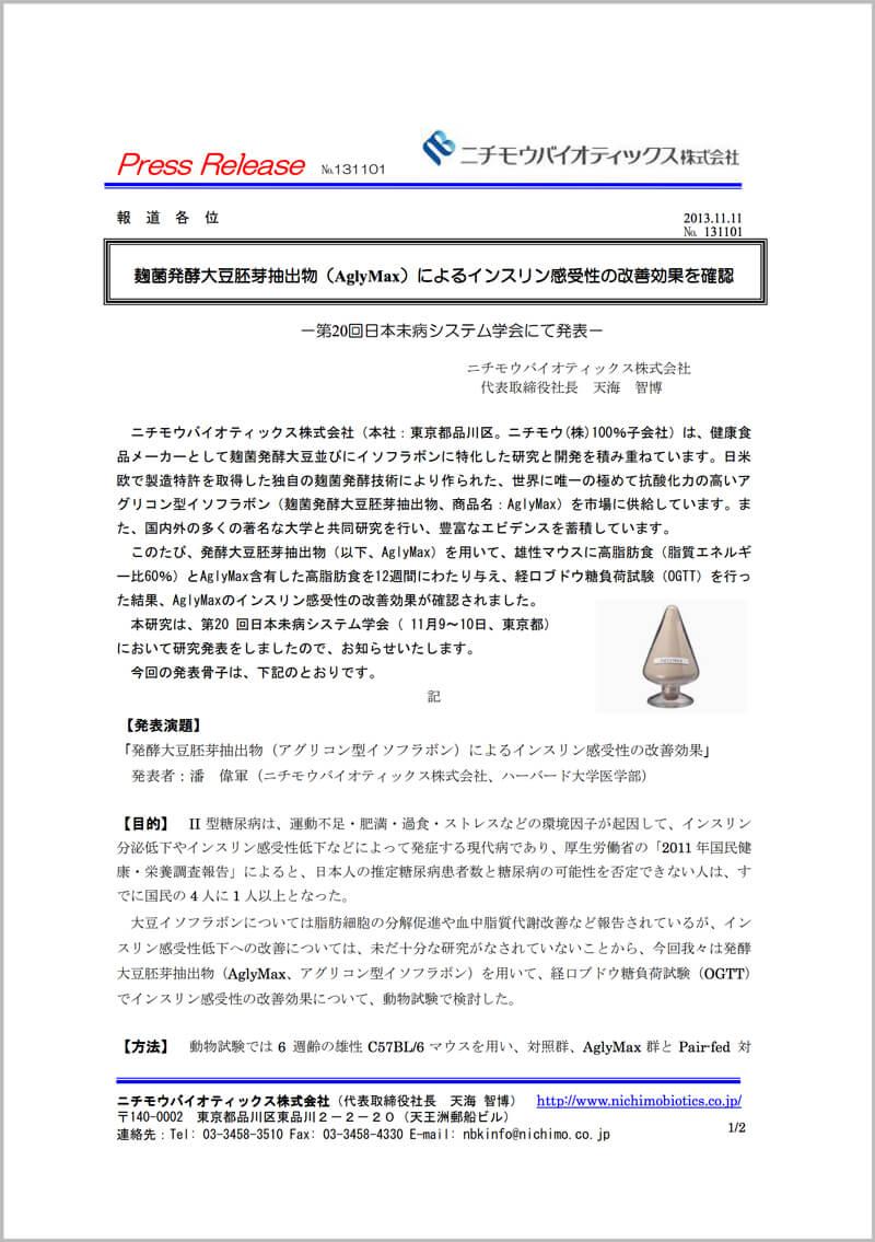 2013.11.11 麹菌発酵大豆胚芽抽出物(AglyMax®)によるインスリン感受性 インスリン感受性の改善効果を確認