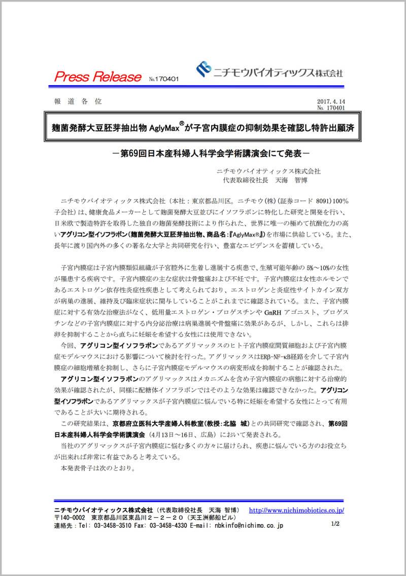 2017.4.14 麹菌発酵大豆胚芽抽出物(AglyMax®)が子宮内膜症の抑制効果を確認し特許出願済-第69回日本産科婦人科学会学術講演会にて発表-